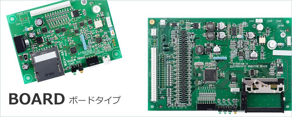 board ボードタイプ製品画像