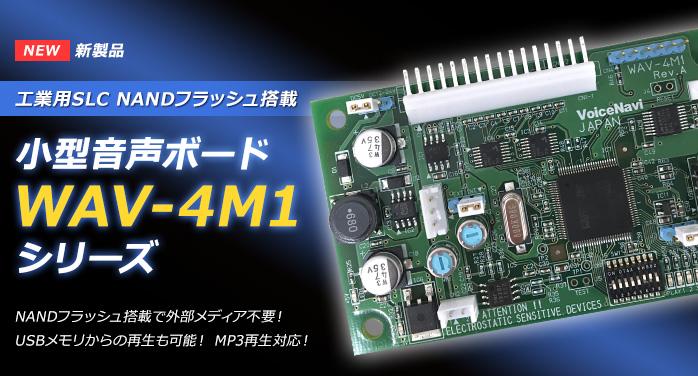 新製品 小型音声ボード WAV-4M1シリーズ