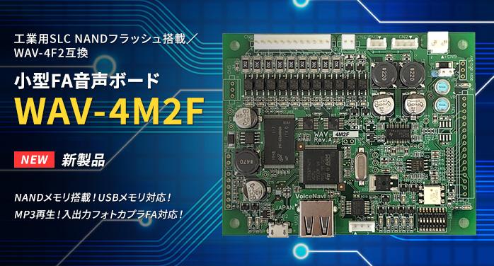 新製品 小型FA音声ボード WAV-4M2F