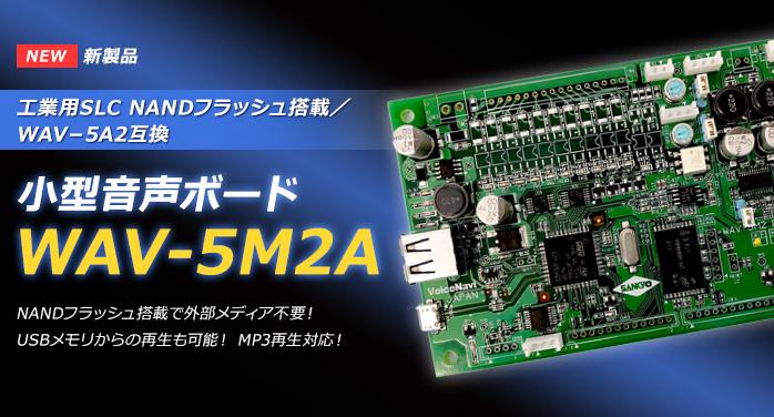 新製品 小型音声ボード WAV-5M2A