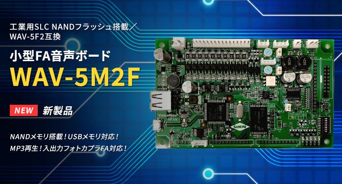 新製品 小型FA音声ボード WAV-5M2F