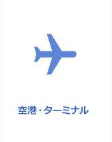 空港・ターミナル