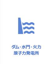 ダム・水門・火力 原子力発電所