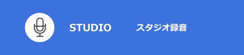 STUDIO スタジオ録音