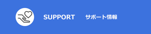 SUPPORT サポート情報