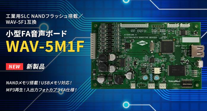 近日発売 小型FA音声ボード WAV-5M1Fシリーズ