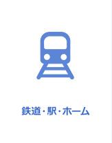 鉄道・駅・ホーム