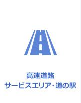 高速道路 サービスエリア・道の駅