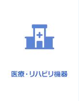 医療・リハビリ機器