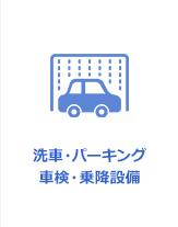 洗車・パーキング 車検・乗降設備